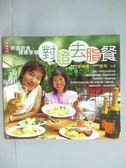 【書寶二手書T5/養生_KKJ】對證去脂餐_歐陽瓊