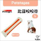 :貓點點寵舖:Petstages〔597,比漾咬咬骨,S〕225元