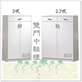 【水晶晶家具/傢俱首選】JM1864-3 米洛斯2.7X3.6尺白色低甲醇木心板雙門鞋櫃(右)