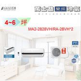 萬士益冷氣 《MA2-2828VH/RA-28VH*2》 5~7坪  極變頻冷暖一對二 商業專用機型*下單前先確認是否有貨