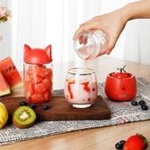 榨汁機 榨汁杯便攜式榨汁機家用水果小型迷你電動多功能炸果汁機打-限時88折起