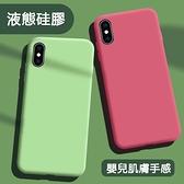 iPhone X XS XR MAX 手機殼 液態矽膠 全包保護套 超薄裸機手感 防摔軟殼 簡約 純色保護殼 iPhoneX