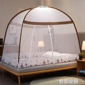 加密加厚蒙古包蚊帳免安裝1.5米1.8m雙人床家用1.2米單人宿舍紋賬『蜜桃時尚』