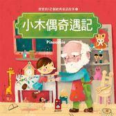 小木偶奇遇記:寶寶的12個經典童話故事(7)