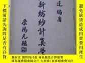 二手書博民逛書店罕見民國三十五年再版《最新紡紗計算學》上卷/建水何達編著(序:民