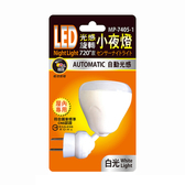LED光感旋轉720度小夜燈-白光