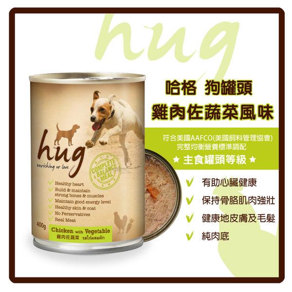 【力奇】Hug 哈格 狗罐頭(雞肉底)-雞肉佐蔬菜400g-42元 超取上限9罐 【增亮毛髮、健康膚質】 (C001A11)