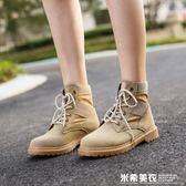 夏季韓版ulzzang馬丁靴女英倫風工裝鞋平底短靴登山鞋沙漠靴百搭    米希美衣