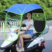 電瓶車擋雨棚 電動摩托車遮雨蓬棚新款自行車防曬擋風罩擋雨棚電瓶車遮陽防雨傘T 3色