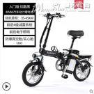 電動車新款代駕寶司機折疊電動自行車小型迷你電動成人車代步鋰電瓶車 LX 【驚喜價格】