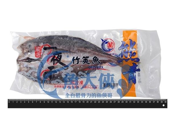 1C6B【魚大俠】FH022竹筴魚一夜干(250g/尾)真空包裝