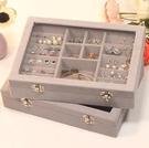 首飾盒 首飾盒大容量透明簡約耳釘耳環手鐲項鍊耳飾盒防塵首飾收納盒【限時八五鉅惠】
