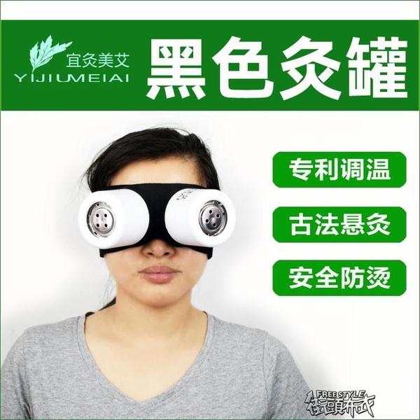 眼部盒溫熏蒸儀 眼儀眼眼儀 護眼 眼睛【全館免運】