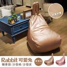 【班尼斯國際名床】- (皮革款)【來自月球的你-超級大兔子懶骨頭】成人沙發椅