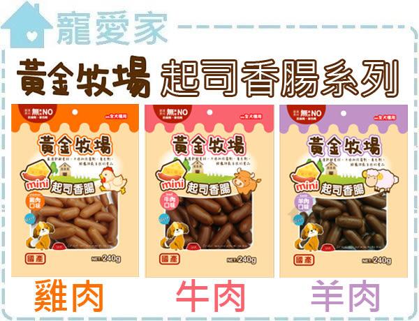 ☆寵愛家☆黃金牧場起司香腸220g系列-牛肉/雞肉/羊肉