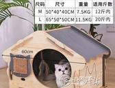 貓窩夏季貓咪房子別墅四季通用封閉式貓屋寵物上下床貓床夏天涼窩 小城驛站