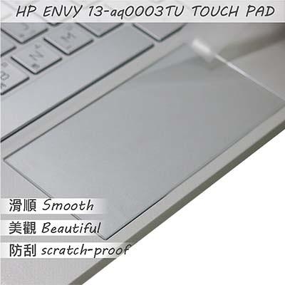 【Ezstick】HP Envy 13-aq0003TU TOUCH PAD 觸控板 保護貼