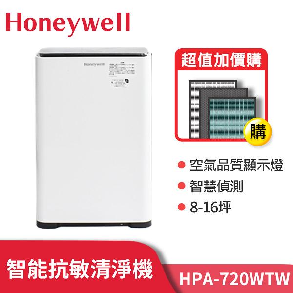 【全網最強方案組】Honeywell 智慧淨化抗敏空氣清淨機 HPA-720WTW 8-16坪適用 恆隆行公司貨