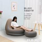 懶人沙發 榻榻米臥室女小型可愛單人氣墊椅陽台休閑躺臥椅充氣沙發 自由角落