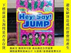 二手書博民逛書店全開!罕見Hey! Say ! JUMPY138791 太陽出版 太陽出版 出版2008