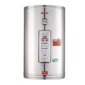 (全省安裝)林內8加侖儲熱式電熱水器(琺瑯內膽)熱水器REH-0854