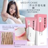韓國 MEDIPICKME不沾手理毛膏 150ml