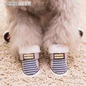 小狗狗鞋子冬季小型犬不掉腳套泰迪比熊秋冬鞋套一套4只寵物通用【搶滿999立打88折】
