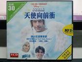 影音專賣店-V37-011-正版VCD*電影【天使向前衝/迪士尼】-克里斯多福洛伊