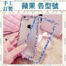 蘋果  iPhoneX iPhone8 Plus iX i8 i7 i6s i5 i6 手機殼 水鑽殼 客製化 訂做 邊框彩鑽