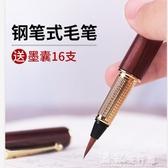 抄經筆軟筆鋼筆式毛筆可加墨軟頭毛筆狼毫便攜式小楷書法抄經筆小字 『獨家』流行館