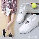 內增高小白鞋夏季新款百搭韓版厚底女鞋學生休閒鞋 Gg2104『MG大尺碼』