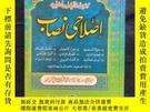 二手書博民逛書店阿拉伯文精裝書一冊罕見Y169990