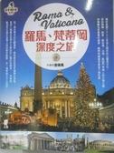 【書寶二手書T1/旅遊_DMK】羅馬、梵蒂岡深度之旅_潘錫鳳