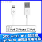 OPSO APPLE MFI認證 Lightning 8pin iPhone 傳輸充電線 1M @2