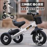 麥粒兒兒童三輪車寶寶自行車多功能腳踏車3-6歲童車漂移車玩具車 艾莎嚴選YYJ