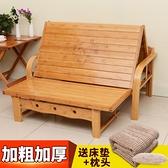 可摺疊沙發床兩用雙人單人客廳多功能小戶型家用1.5米實木竹子床 {免運}