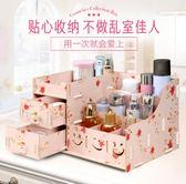 新年好禮 大號木制桌面化妝品收納盒梳妝臺護膚品口紅首飾整理盒宿舍置物架