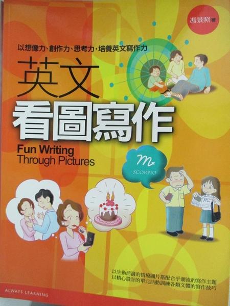 【書寶二手書T1/語言學習_KIF】英文看圖寫作_馮景照