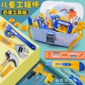 兒童仿真維修工具箱玩具套裝小男孩電鑽電鋸寶寶擰螺絲刀扳手組裝YYP 歐韓流行館