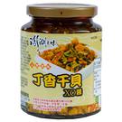 澎湖之味丁香干貝XO醬450g