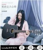 初學者38寸41寸民謠木吉他新手練習吉它男女學生成人入門jita樂器ATF 艾瑞斯生活居家