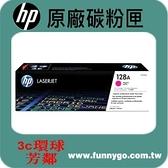 HP 原廠紅色碳粉匣 CE323A (128A)