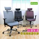《DFhouse》亞瑟多功能特級全網辦公椅 電腦椅 人體工學 台灣製造 免組裝 促銷.