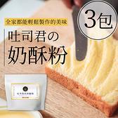 TheLife嚴選 吐司君的奶酥粉抹醬預拌粉200g(日本北海道進口奶粉)3包【BO0053】(SO0126M)
