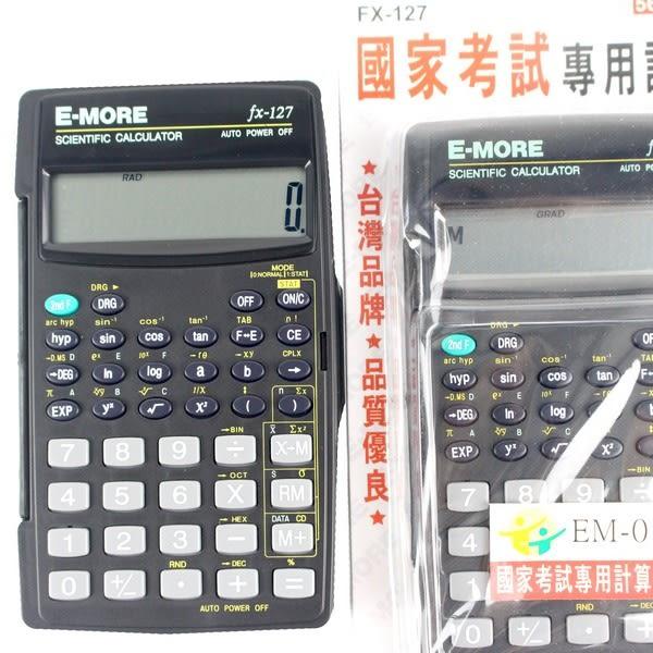 E-MORE FX-127 工程計算機 國家考試用工程用計算機 10位數/一台入{促250}~傑梭