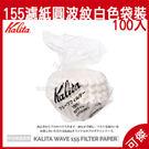 咖啡用具 kalita 155 波浪型白色濾紙 濾紙 專用 咖啡濾紙 1~2人用 100入 袋裝 健康又環保