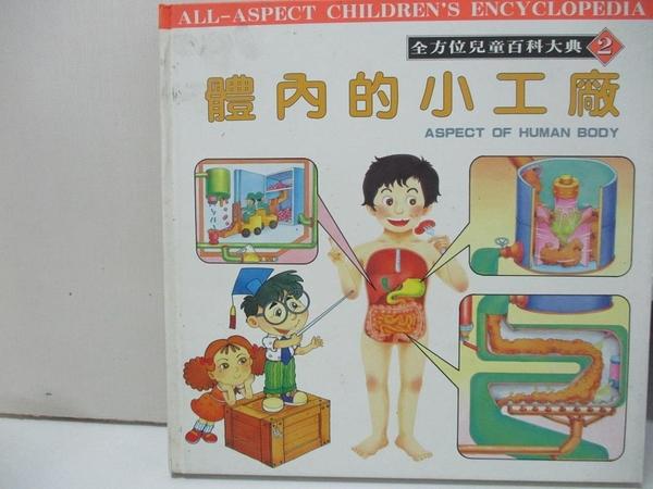 【書寶二手書T1/少年童書_KIP】體內的小工廠_梁曉燕