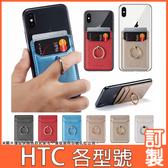 HTC U19e U12 U12+ life Desire12s U11 EYEs UUltra 指環口袋 透明軟殼 手機殼 插卡殼 支架 訂製