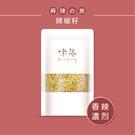 【味旅嚴選】 辣椒籽 Chill Seeds 辣椒系列 150g