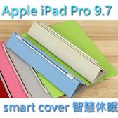 【Smart Cover】Apple iPad Pro 9.7吋 專用 保護蓋/上蓋/保護套/智能休眠喚醒-贈保護背殼/A1673/A1674/A1675